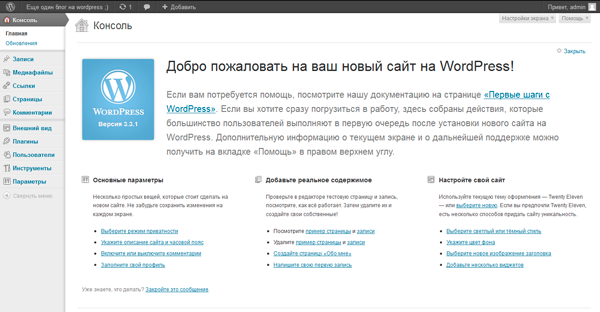 backend блога на wordpress 3.3.1