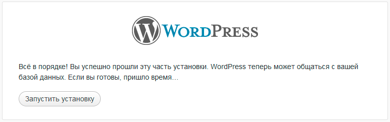 урок по установке wordpress
