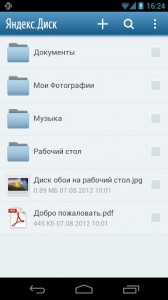 android-yandex-disk